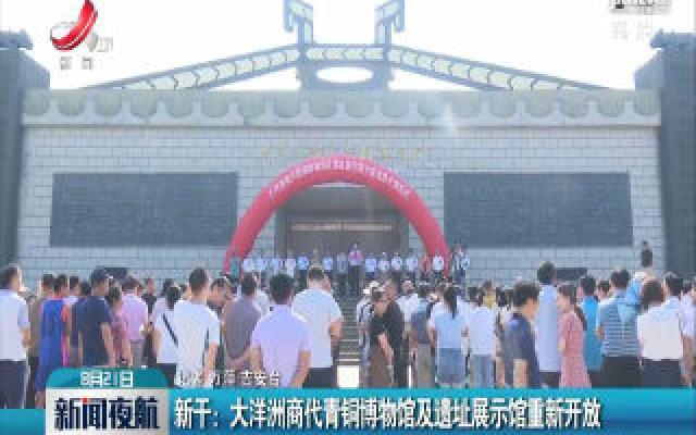 新干:大洋洲商代青铜博物馆及遗址展示馆重新开放