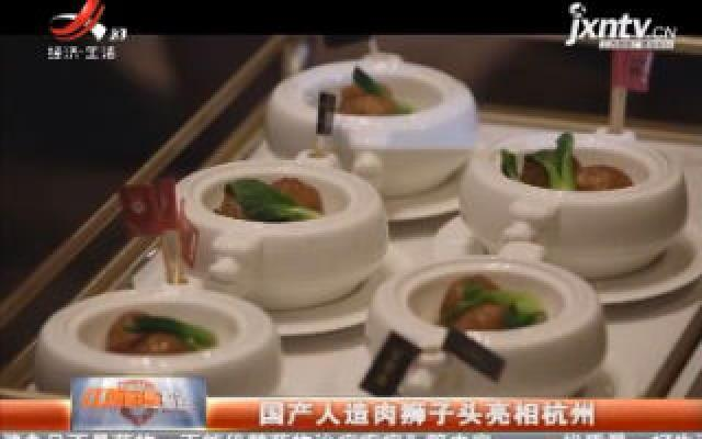 国产人造肉狮子头亮相杭州