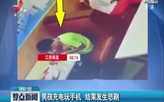 江西南昌:男孩充电玩手机 结果发生悲剧