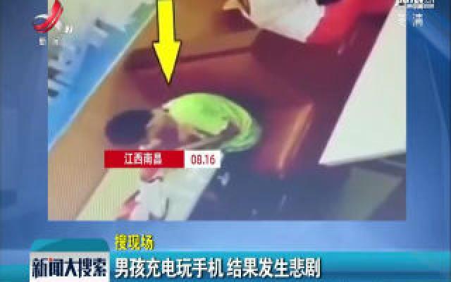南昌:男孩充电玩手机 结果发生悲剧