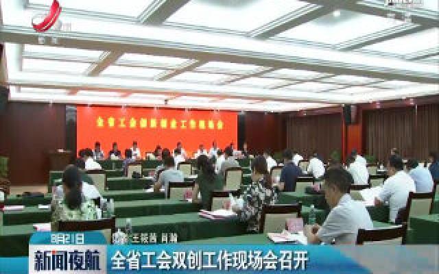 江西省工会双创工作现场会召开