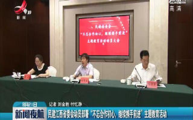 """民建江西省委会动员部署""""不忘合作初心 继续携手前进""""主题教育活动"""