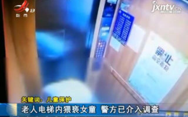 【关键词:儿童保护】广西南宁:老人电梯内猥亵女童 警方已介入调查