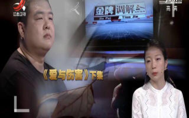 金牌调解20190821 爱与伤害(下)