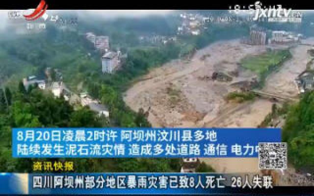 四川阿坝州部分地区暴雨灾害已致8人死亡 26人失联