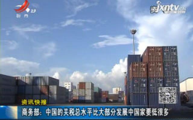 商务部:中国的关税总水平比大部分发展中国家要低很多