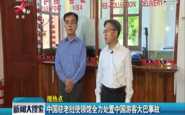中国驻老挝使领馆全力处置中国游客大巴事故