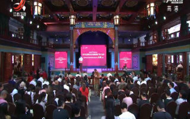 2019江西红色文化旅游推广活动在北京举行