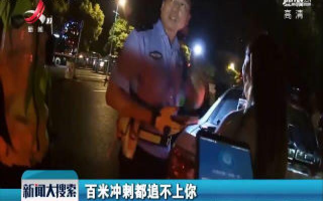 """新余:为躲查酒驾 女子上演""""百米冲刺"""""""