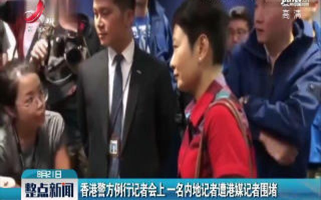 香港警方例行记者会上 一名内地记者遭港媒记者围堵