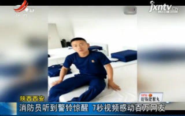 陕西西安:消防员听到警铃惊醒 7秒视频感动百万网友