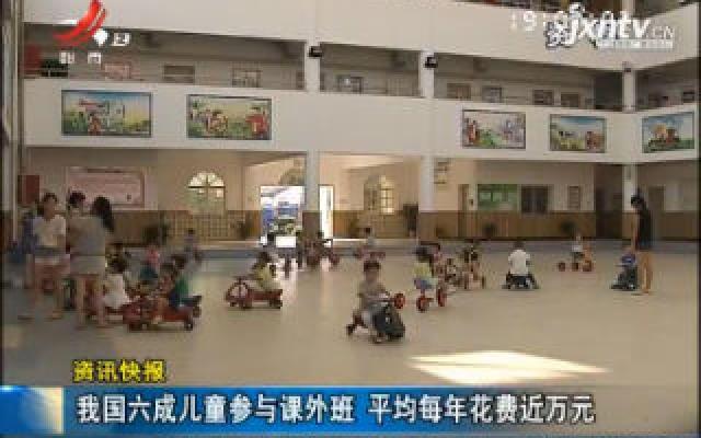 中国六成儿童参与课外班 平均每年花费近万元