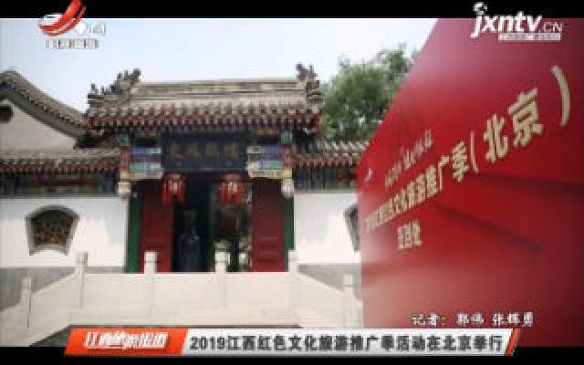 2019江西红色文化旅游推广季活动在北京举行