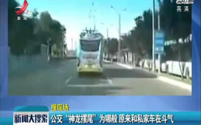 """北京:公交""""神龙摆尾""""为哪般 原来和私家车在斗气"""