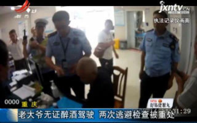 重庆:老大爷无证醉酒驾驶 两次逃避检查被重处