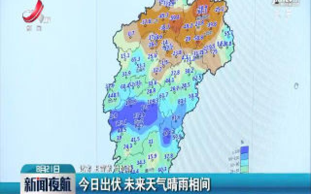 江西:8月21日出伏 未来天气晴雨相间
