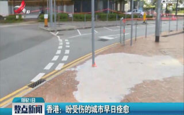 香港:盼受伤的城市早日痊愈