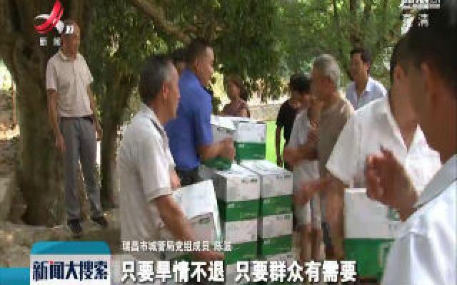 瑞昌:部分村民饮水困难 送水入村保民生