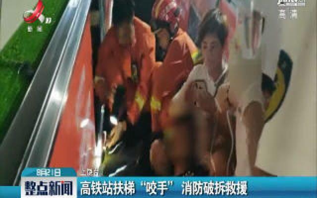 """上饶:高铁站扶梯""""咬手"""" 消防破拆救援"""