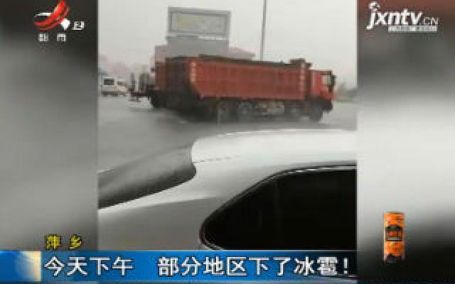萍乡:8月21日下午 部分地区下了冰雹!