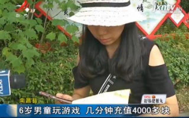 南昌县:6岁男童玩游戏 几分钟充值4000多块