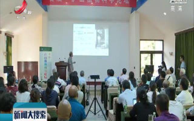 首届庐山植物科学论坛在庐山举行