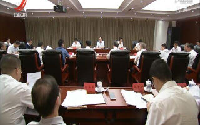 江西省司改领导小组第十一次会议召开