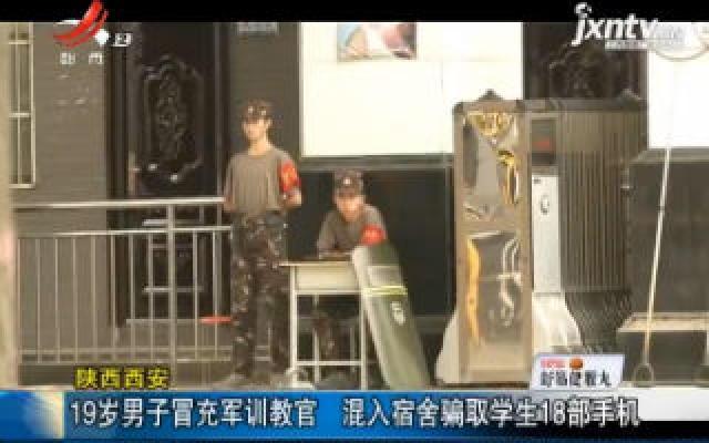 陕西西安:19岁男子冒充军训教官 混入宿舍骗取学生18部手机