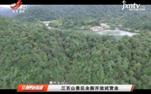 赣州安远:三百山景区全新开放试营业