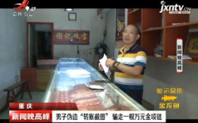 """重庆:男子伪造""""转账截图"""" 骗走一根万元金项链"""