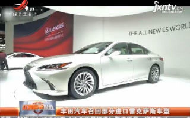 丰田汽车召回部分进口雷克萨斯车型