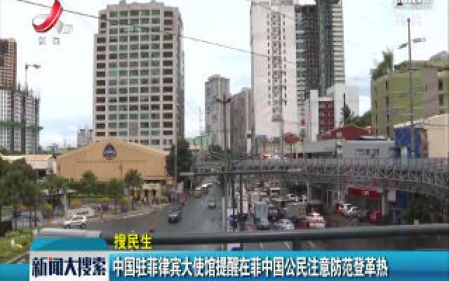 中国驻菲律宾大使馆提醒在菲中国公民注意防范登革热