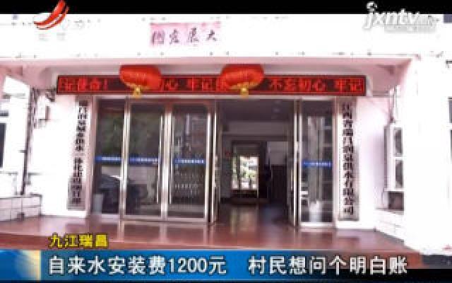 九江瑞昌:自来水安装费1200元 村民想问个明白账