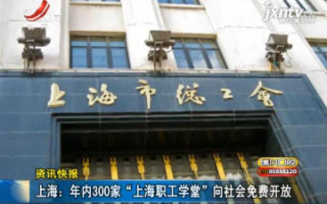"""上海:2019年内300家""""上海职工学堂""""向社会免费开放"""