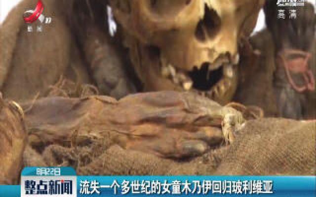 流失一个多世纪的女童木乃伊回归玻利维亚