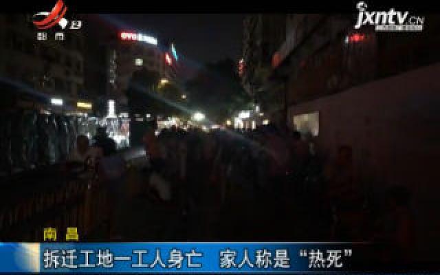 """南昌:拆迁工地一工人身亡 家人称是""""热死"""""""
