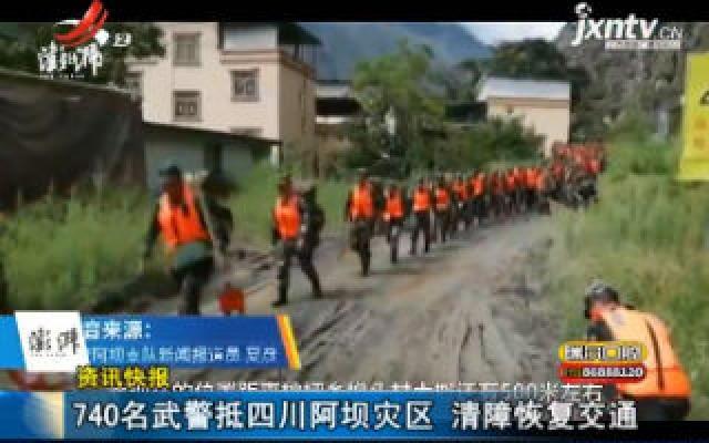 740名武警抵四川阿坝灾区 清障恢复交通