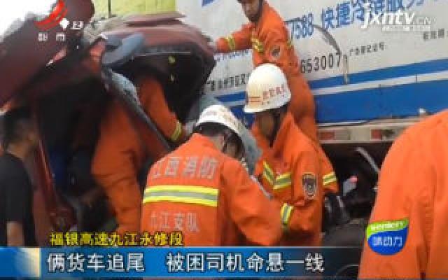 福银高速九江永修段:俩货车追尾 被困司机命悬一线