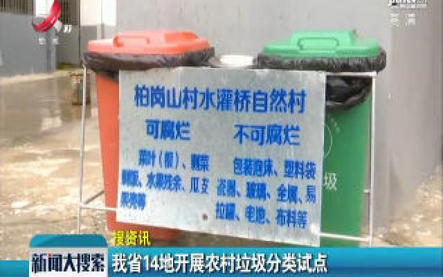 江西省14地开展农村垃圾分类试点
