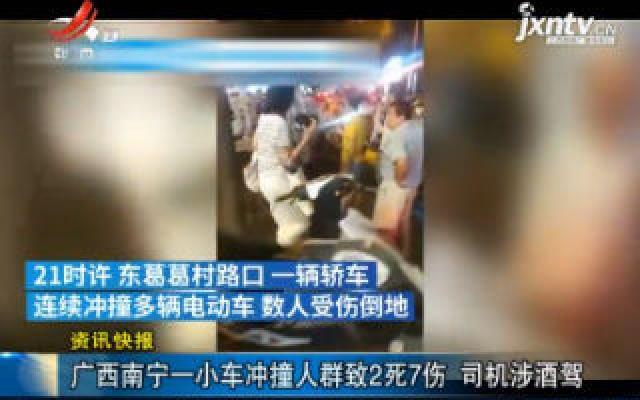 广西南宁一小车冲撞人群致2死7伤 司机涉酒驾
