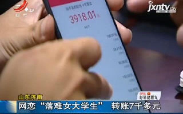"""山东济南:网恋""""落难女大学生"""" 转账7千多元"""