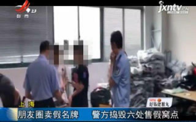 上海:朋友圈卖假名牌 警方捣毁六处售假窝点