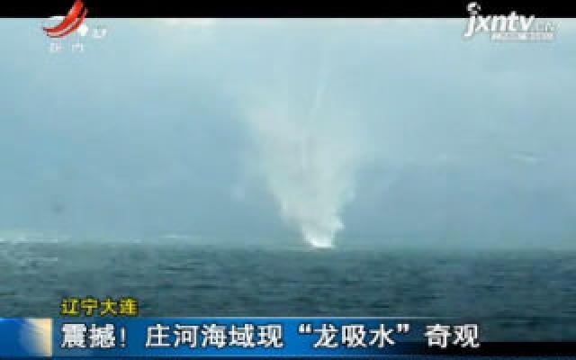 """辽宁大连:震撼!庄河海域现""""龙吸水""""奇观"""