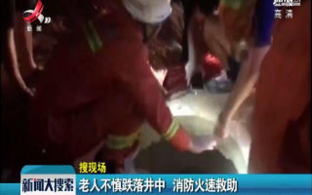 峡江:老人不慎跌落井中 消防火速救助