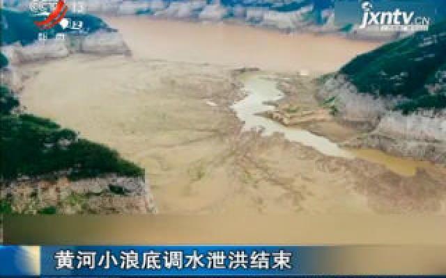 黄河小浪底调水泄洪结束