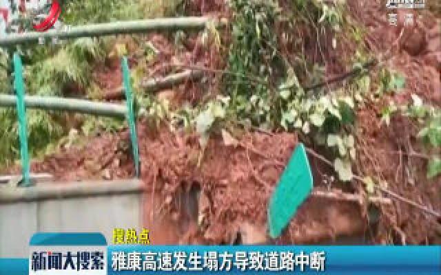雅康高速发生塌方导致道路中断