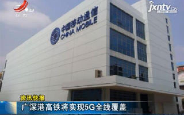 广深港高铁将实现5G全线覆盖
