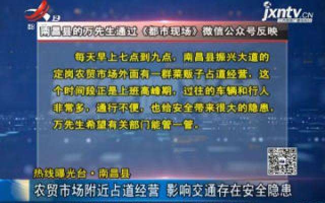 【热线曝光台·南昌县】农贸市场附近占道经营 影响交通存在安全隐患