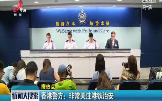 香港警方:非常关注港铁治安