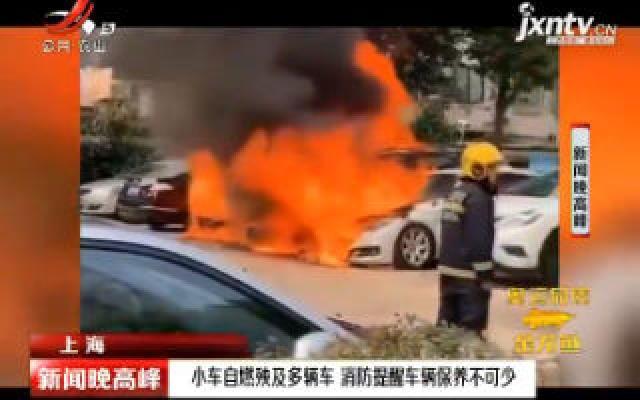 上海:小车自燃殃及多辆车 消防提醒车辆保养不可少